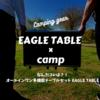 なんだコレは?!オールインワン多機能テーブルセット EAGLE TABLE 【PR】