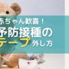 【赤ちゃん歓喜】予防接種後に腕からテープを剥がす方法