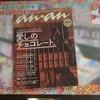 1月14日 王様のブランチ ブックコーナー 紹介された本、雑誌のまとめ