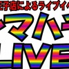 「シマハチLIVE Vol.2」11月12日開催します!