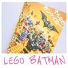 大人にこそ見て欲しい!レゴバットマンは今年最高の映画のひとつに違いないぞ(4/1公開!)