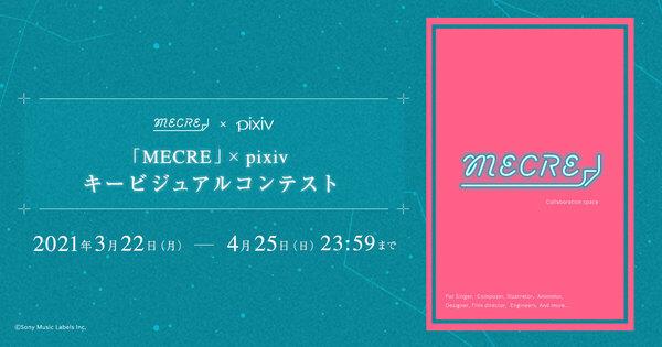 ソニー・ミュージックレーベルズが開設するWEBプラットフォーム「MECRE(メクル)」にメディア・パートナーとしてピクシブが参画!  ~β版キービジュアルを募集するイラストコンテストをpixivで開始~