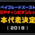 2019年版 超ゼツ最強改造 日本代表決定戦の優勝ベイ紹介!