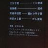 知的なアウトサイダーズ~10月12日 渋谷らくご 立川吉笑 桂春蝶 笑福亭福笑 林家きく麿~