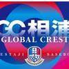 GC相浦の古城vsスカイツリー!