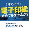 GMO電子印鑑Agree-まずは無料プランでお試し下さい