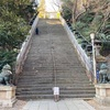 出世の階段  港区愛宕 愛宕神社
