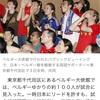 【サッカーW杯】日本 対 ベルギー戦をベルギー大使館にてパブリックビューイング!