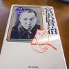賢治さんについての本あれこれ。