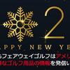 2020 Happy New Year..新年明けましておめでとうございます。。今年もアメリカから最新お得なゴルフ用品情報をお届けします。。