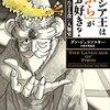 (レビュー)『ペルシア王は「天ぷら」がお好き?:味と語源でたどる食の人類史』
