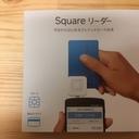Square(スクエア)の導入&体験談