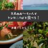 黒島(沖縄)のあ~ちゃんでレアな「ヤシガニそば」を食べる