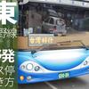 バスで鹿野駅から鹿野高台まで行く場合。実際のバス停の場所は?