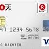 楽天カードの新規入会キャンペーンを最大限お得に申し込む方法
