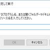 【Windows10 TIPS】[ファイル名を指定して実行]でコマンド入力が便利