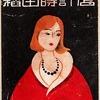 第1章 1924年 大阪