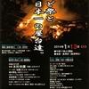 【第13回】高津宮とんど祭とたぶん(自称)日本一の屋台達