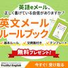 英単語の効果的な覚え方とおすすめ単語帳4選