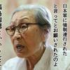 しつこい→日韓合意に「不可逆的」入った経緯、韓国外相が調査の意向