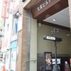 札幌で2000円以下でランチブッフェってマジ?「ろばた鳥一心」に突撃してきました!