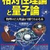 相対性理論に関して学べるおすすめ本!【一般向けの啓蒙書から専門書まで】