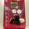 「カントリーマアムロイヤル 餡ショコラ」は、濃厚ビターチョコ!