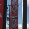 寿司&ソフト!