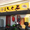 餃麺しら石 担々麺(山口県周南市飯島町)