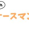 【ブログ運営】雑記ブログ作りました!