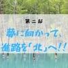 「北海道一周」夢に向かって進路を北へ!! 出会いに感謝のバイク旅!! 第二部「ninja250」