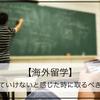 【海外留学】授業についていけないと感じた時に取るべき行動とは?