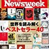 Newsweek (ニューズウィーク日本版) 2018年02月06日号 世界を読み解くベストセラー40/米体操界セクハラの闇