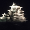 夜の姫路城は白さが際立っています。プロジェクションマッピングが綺麗でした。