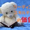 【書評】リーディングスキルテストの価値(1)「AI VS 教科書が読めない子どもたち」を読んで