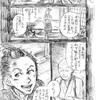 『夢酔独言』 七十七話 利平の死
