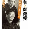 「昭和と師弟愛 植木等と歩いた43年」(小松政夫)