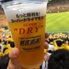 甲子園のビールは世界一うまい!