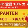 【iHerb】全品10%オフの大セール!!【5/24(木)AM2:00まで】【プロモコードのセール】