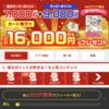 【期間限定】 17,000円! 永久無料楽天カード入会キャンペーンが復活!