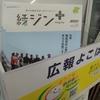 都筑区役所などで広報誌『何かをはじめるきっかけマガジン 縁ジン』が配布されています