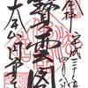 円覚寺(神奈川・鎌倉)の御朱印「寶雲閣」
