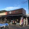 外岩っ!!横山公園とYMC!!