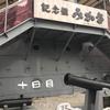 艦これ聖地巡礼で日本一周!【10日目】横浜・横須賀
