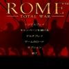 Rome: Total Warをプレイ