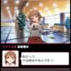 萩原雪歩のストーリーLv.6(ULA)