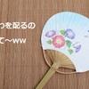 気になるニュース【兵庫県コロナ対策】殿、ご乱心…「うちわ会食」炎上!