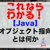 【Java】オブジェクト指向とは何か