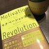 読書会〜モチベーション革命