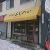 大衆食堂 あじへい / 札幌市中央区北3条西24丁目 本山荘 1F